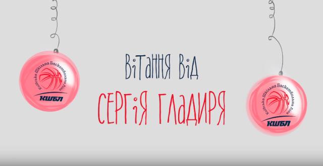 спонсор Київської Шкільної Баскетбольної Ліги Сергій Гладир звернувся з привітанням до школярів