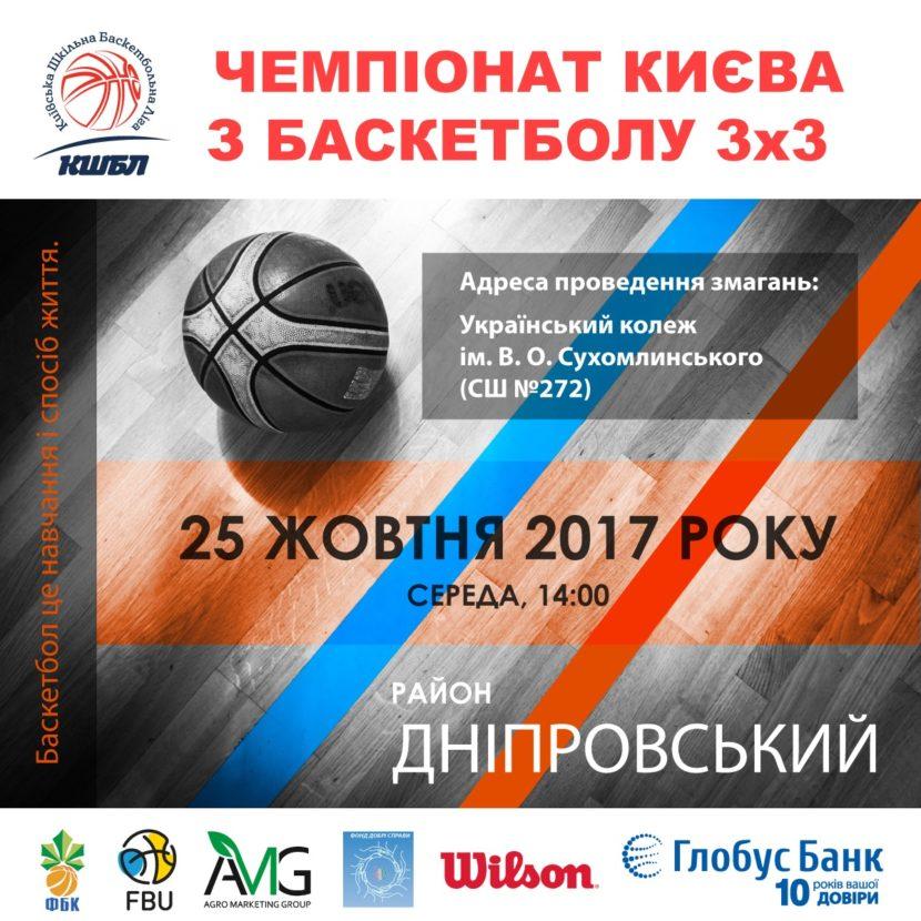 25 жовтня 2017 ми починаємо 2-й сезон Київської Шкільної Баскетбольної Ліги сезону 2017-2018!