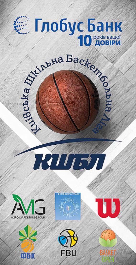 Генеральному спонсору КШБЛ Банку «Глобус» - 10 років!