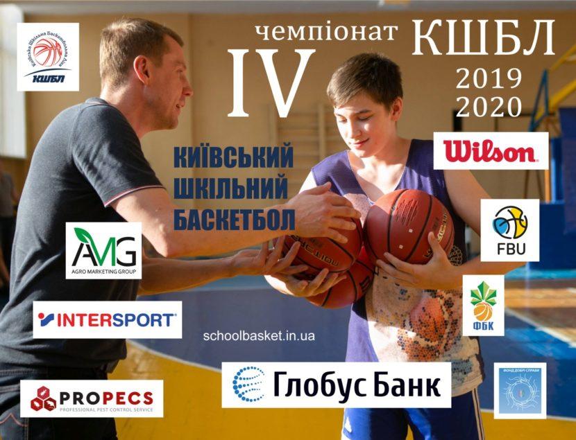 Анонс КШБЛ сезону 2019-2020