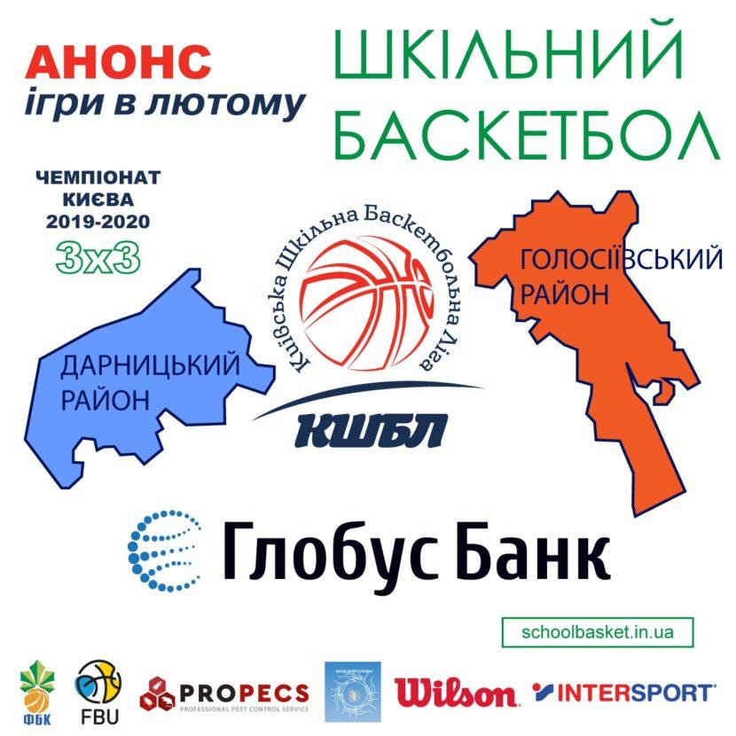 Анонс ігор КШБЛ в лютому 2020 року